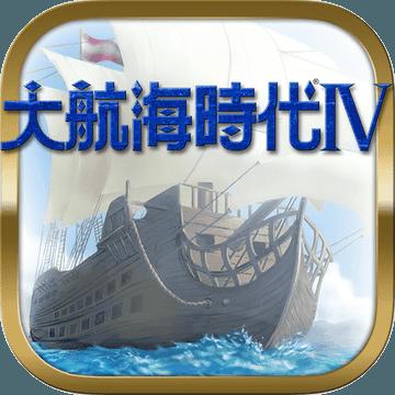 大航海时代4 V1.0.1 破解版