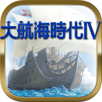 大航海时代4隐藏巨船 V1.0.1 官网版