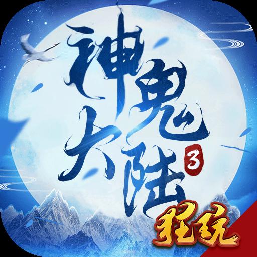 神鬼大陆3 V1.0.1.0.10 最新版
