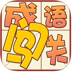 [福来成语闯关苹果版下载]福来成语闯关游戏官网ios版下载V1.0