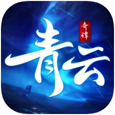 青云奇谭 V1.0 苹果版
