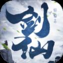 剑仙疯魔录 V1.0 安卓版