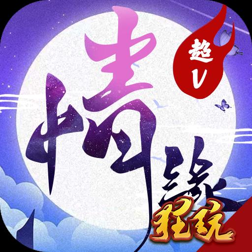 江湖一梦送玉兔 V1.0 超V版
