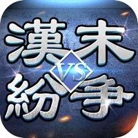 汉末纷争 V1.0 苹果版