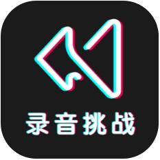 录音挑战秀 V1.0 IOS版
