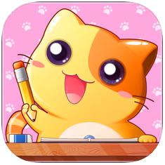 猫猫学园 V1.2.0 苹果版