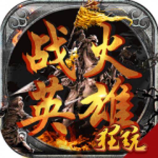 战火英雄BT版 V1.0.0 变态版
