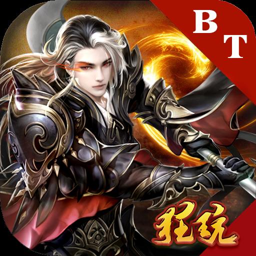 暗黑联盟BT版 V1.0.0 变态版