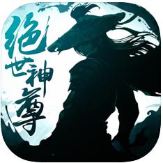 绝世神尊之幻化九天 V2.0.2 苹果版