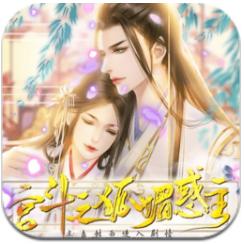 宫斗之狐媚惑主 V3.0 安卓版