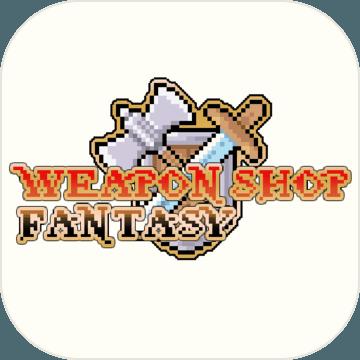武器店物语 V1.0 手机版
