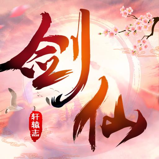 剑仙轩辕志 V1.0.2 满V版