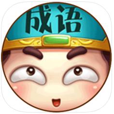 成语考状元 V1.0 苹果版