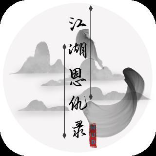 江湖恩仇录mud V1.0 安卓版