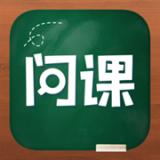 问课咨询 V1.0.0 安卓版