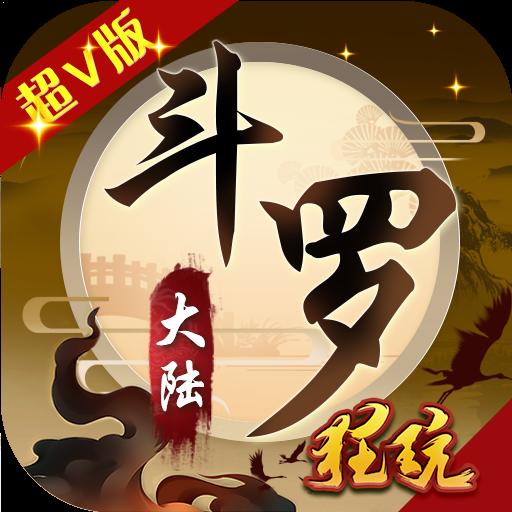 斗罗大陆神界传说2阵容 V1.0.1 官方版