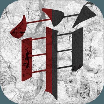 罪恶审判 V1.0 安卓版