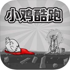 小鸡酷跑 V1.0 安卓版