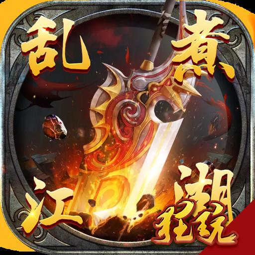 乱煮江湖超变版游戏下载_乱煮江湖变态福利版下载