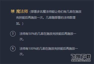 云顶之弈9.23版本S级阵容推荐 海洋法师流阵容玩法攻略