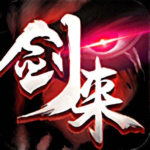 剑来蛮荒天下BT版 V1.10 变态版