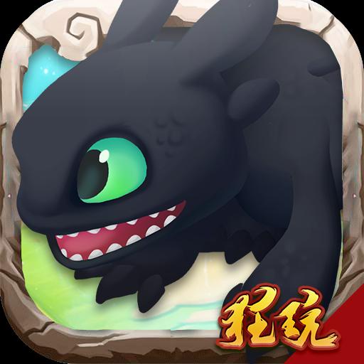 驯龙高手汉化版 V1.0.0 中文版