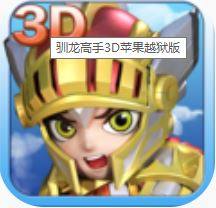 驯龙高手3D正版 V1.0 官方版