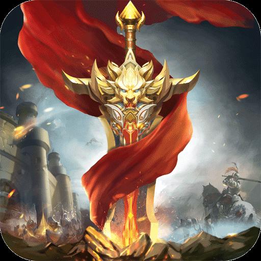 诸王之刃 V1.0.0 变态版