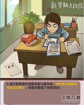《中国式班主任》第一关假期作业攻略