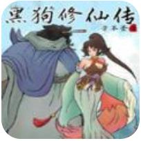 黑狗修仙传 V5.14.0 安卓版