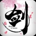 剑侠世界V1.2.3079 手机版
