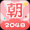 2048中国朝代版