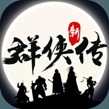 群�b�� V1.1.3 IOS版