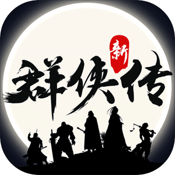 群侠传 V1.1.3 IOS版