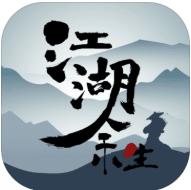 江湖余生 V1.0 安卓版