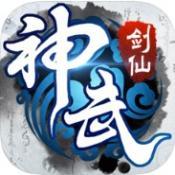 神武剑仙 V1.0 苹果版
