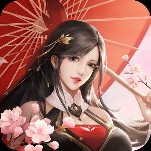 灵剑传 V1.0.1 无限元宝版