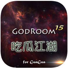 主神空间15 V1.0 苹果版