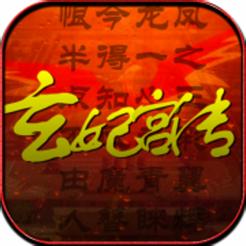 玄妃宫传 V1.0 安卓版