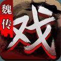 三国戏魏传 V1.05 破解版