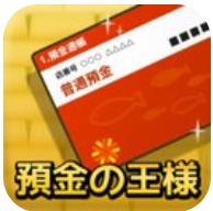 存款之王 V1.0.0 安卓版