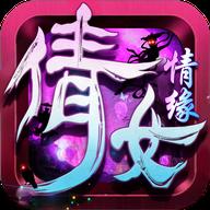 剑舞倩女情缘 V1.8 安卓版