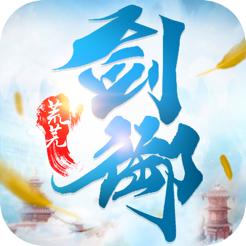 剑御荒芜 V1.0 安卓版
