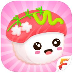 嗨寿司 V1.2.0 苹果版