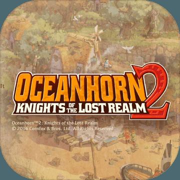 海之号角2:失落王国的骑士 V1.0 苹果版