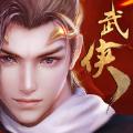 御剑武侠传 V1.0 苹果版