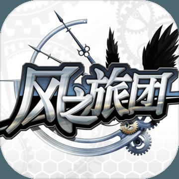 风之旅团 V3.15.5.0 官网版