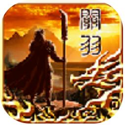 武圣关公 V1.3 安卓版