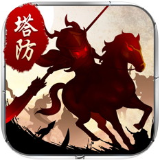 全民塔防大作战 V1.0 苹果版