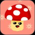蘑菇小子历险记